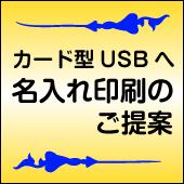 カード型USBへ名入れ印刷のご提案