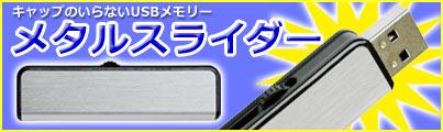 USBメモリ メタルスライダー